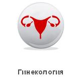 ginekologiq_dolo