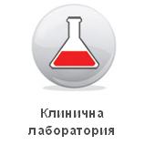 klinichna laboratoriq 1