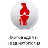 ortopediq 1