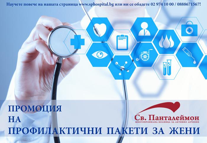 """МБАЛ """"Свети Панталеймон"""" - София"""